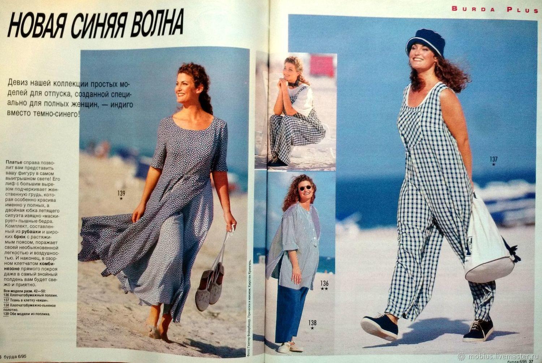 6d0b72c48b8 Burda Moden № 6 1995 РЕЗЕРВ – купить в интернет-магазине на Ярмарке ...