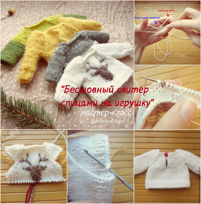 Схемы вязания свитеров для кукол