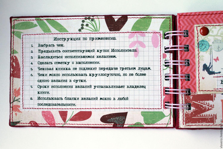 Как сделать своими руками чековую книжку 7
