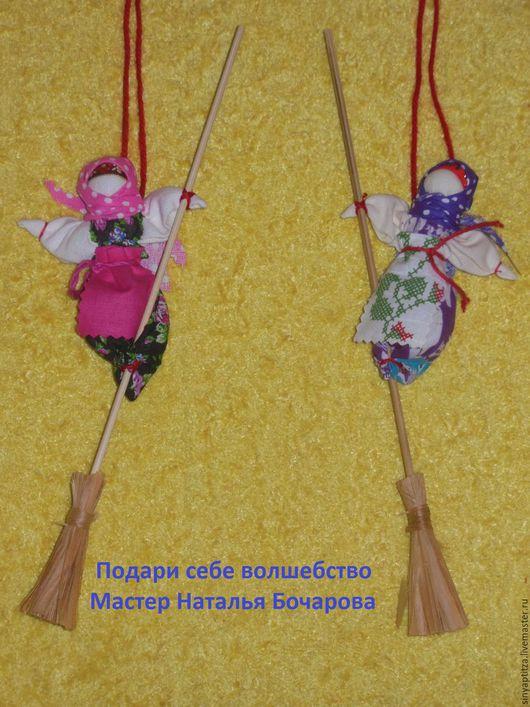 Народные куклы ручной работы. Ярмарка Мастеров- ручная работа. Купить Бабка-ёжка. Метлушка. Оберег. Очистительная кукла.