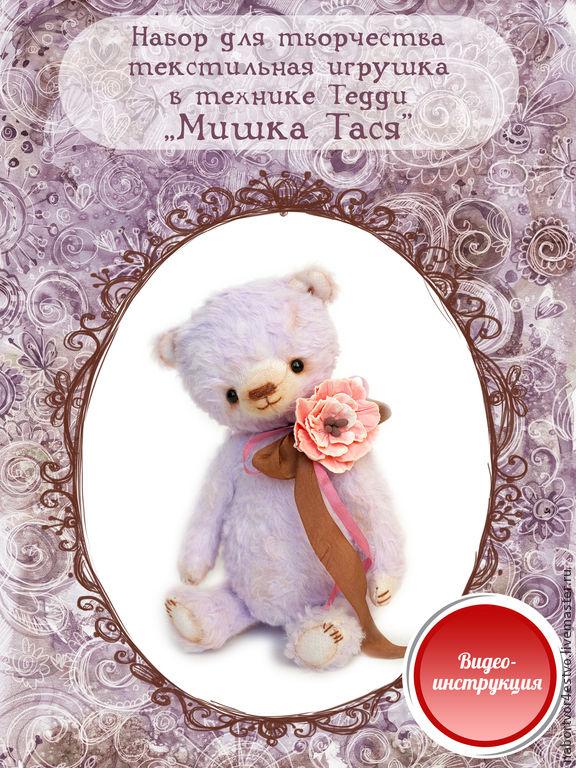 """Набор для творчества в технике Тедди """"Мишка Тася"""", Sewing patterns, Izhevsk,  Фото №1"""