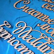 Свадебный салон ручной работы. Ярмарка Мастеров - ручная работа слова и буквы оформление свадьбы. Handmade.