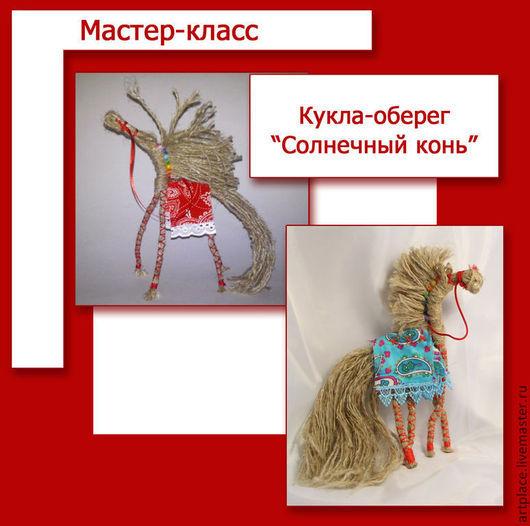 """Народные куклы ручной работы. Ярмарка Мастеров - ручная работа. Купить Мастер-класс кукла-оберег """"солнечный конь"""". Handmade."""