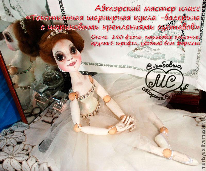 Куклы марионетки мастер класс