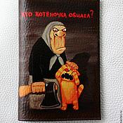 Сумки и аксессуары handmade. Livemaster - original item Passport cover Who is the kitten hurt?. Handmade.