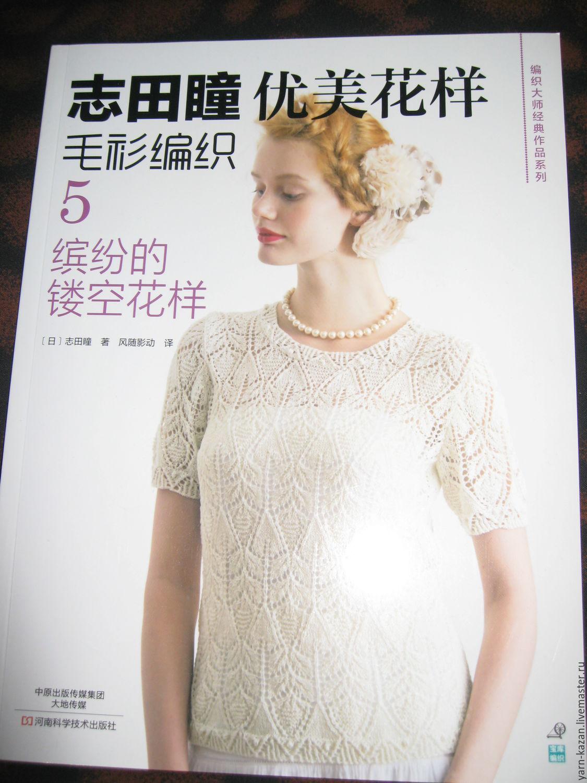 японские схемы и модели вязания спицами |