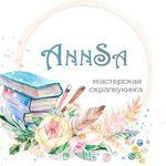 AnnSa - Ярмарка Мастеров - ручная работа, handmade