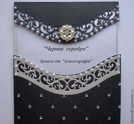 Бумага `Черное серебро` из коллекции `Серебро`. Двусторонняя бумага: одна сторона мерцающий черный, другая сторона - серебро. Плотность - 310 г. На фото - пример вырубки фигурными ножами и тиснения.