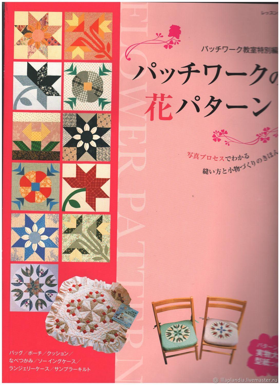 Японская Книга по аппликации и пэчворку, Материалы для творчества, Москва, Фото №1