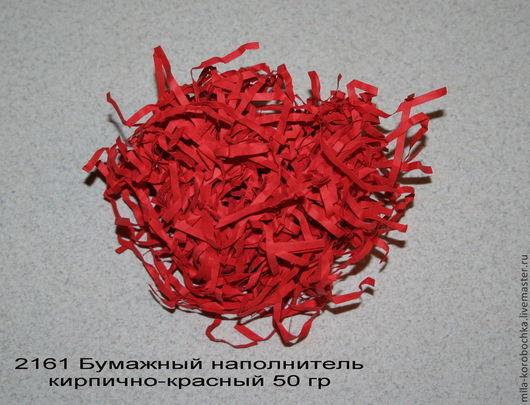 2161 Бумажный наполнитель кирпично-красный   для коробок, упаковки