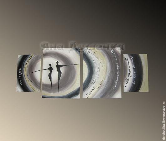 """Абстракция ручной работы. Ярмарка Мастеров - ручная работа. Купить Интерьерная модульная картина """"Уютный дом"""". Handmade. Картина"""