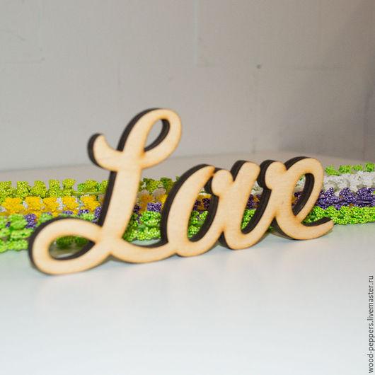 """Интерьерные слова ручной работы. Ярмарка Мастеров - ручная работа. Купить Слово декоративное """"Love"""". Handmade. Бежевый, слова из дерева"""
