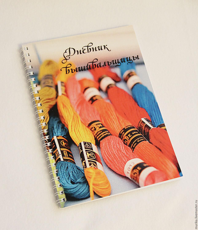 Вышивка крестом дневники вышивальщиц