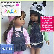 Материалы для творчества ручной работы. Ярмарка Мастеров - ручная работа Выкройка и МК сарафана для куклы  Paola Reina 32 см. Handmade.