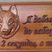 """Картины ручной работы. Ярмарка Мастеров - ручная работа Табличка """"Осторожно злая собака"""". Handmade."""