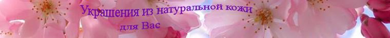 Лилия Дядяева (Твой стиль)