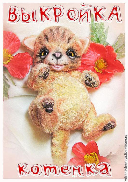 Куклы и игрушки ручной работы. Ярмарка Мастеров - ручная работа. Купить Котята на любой вкус вашими ручками (выкройка). Handmade.
