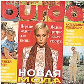 Выкройки для шитья ручной работы. Ярмарка Мастеров - ручная работа Журнал Burda Moden № 1/1998. Handmade.