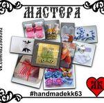 Мастерская татарочки (cada) - Ярмарка Мастеров - ручная работа, handmade