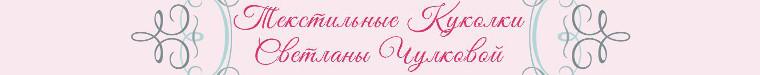 Светлана Чулкова (Chulkovasv)