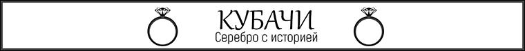 Кубачинские украшения от Хадижи (kubachi48)