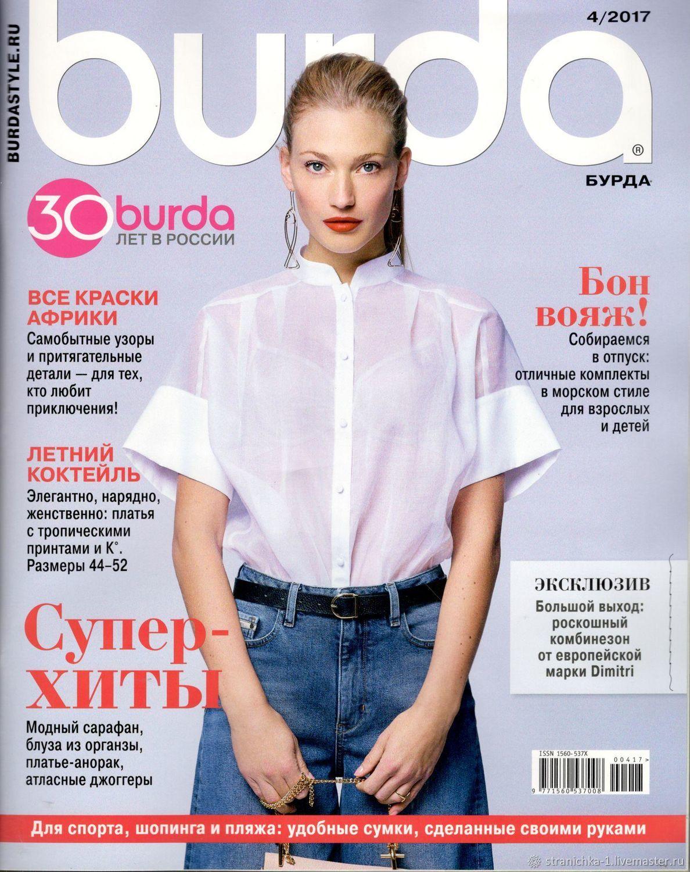 Журнал Платья Фото