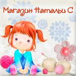 Наталья С. (Nchub) - Ярмарка Мастеров - ручная работа, handmade