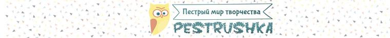 Pestrushka