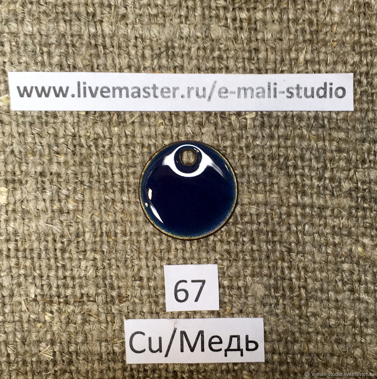 Enamel opaque Dark Blue, No.67 Dulevo, Accessories for jewelry, St. Petersburg,  Фото №1