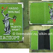 Сувениры и подарки handmade. Livemaster - original item Passport cover - Spite of enemies!. Handmade.