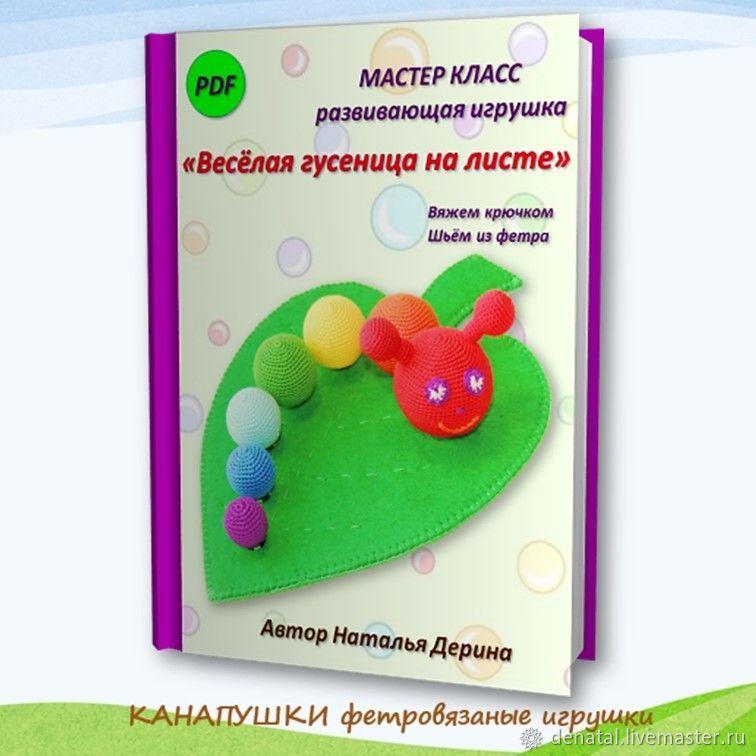 Master class: Merry caterpillar on a leaf, crochet, PDF, Master Classes, Irkutsk,  Фото №1