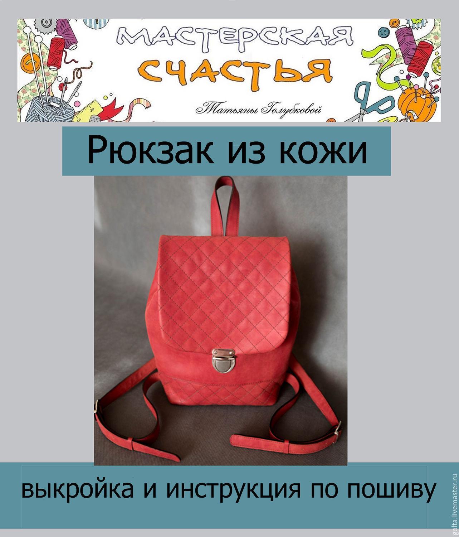 Мастер-класс с выкройкой рюкзак из кожи, Коробки, Москва,  Фото №1