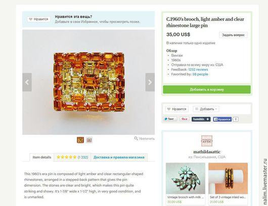 Винтажные украшения. Ярмарка Мастеров - ручная работа. Купить Брошь винтажная. Handmade. Оранжевый, кристаллы, ювелирный сплав