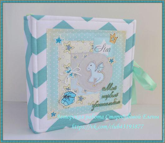 """Подарки для новорожденных, ручной работы. Ярмарка Мастеров - ручная работа. Купить Фотоальбом первого года жизни для мальчика """"Звездный дракон"""". Handmade."""