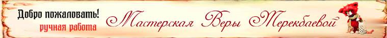 Вера Терекбаева (vyzanayigrushka)