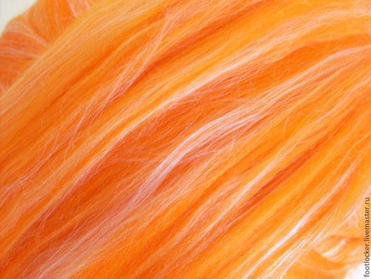 Валяние ручной работы. Ярмарка Мастеров - ручная работа. Купить Бленд 70% шерсть/30% малбери, Оранжевый, 50 гр.. Handmade.