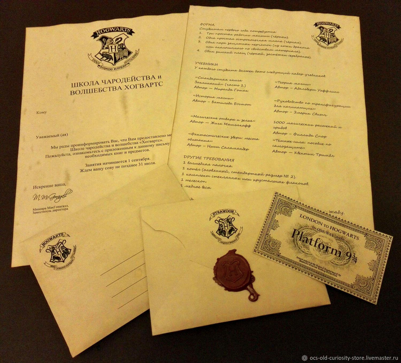 русский поздравление письмо из хогвартса вдруг