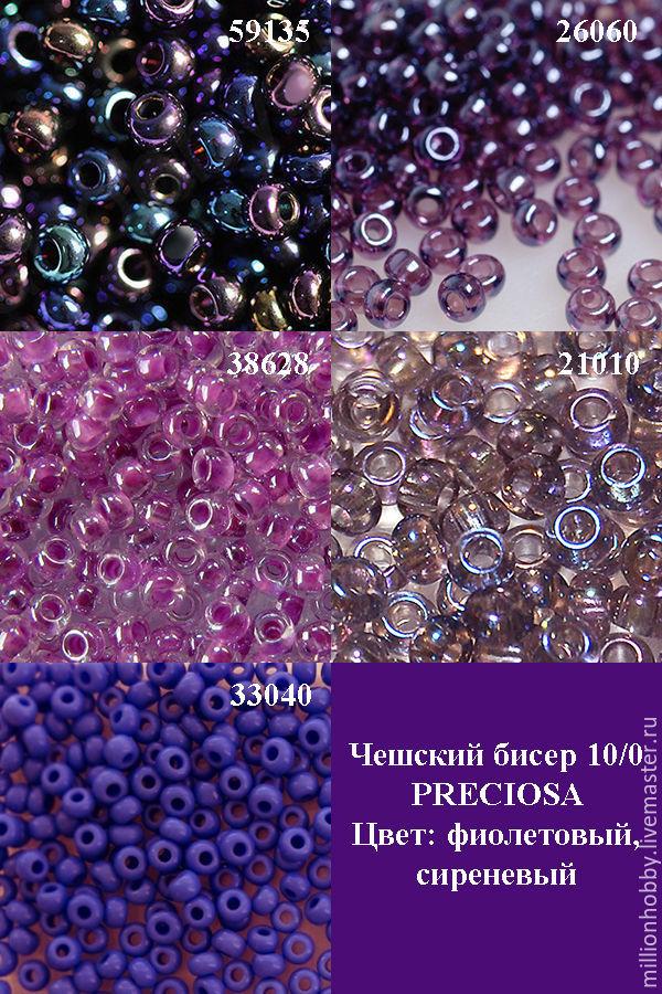 Фиолетовые, сиреневые тона: 59135 ирис 26060 прозрачный блестящий 38628 кристалл с цветной полосой и блеском 21010 прозрачный радужный 33040 керамика