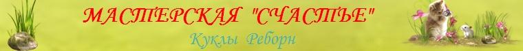 """Masterskaya """"SChASTE"""". (ogarkova)"""