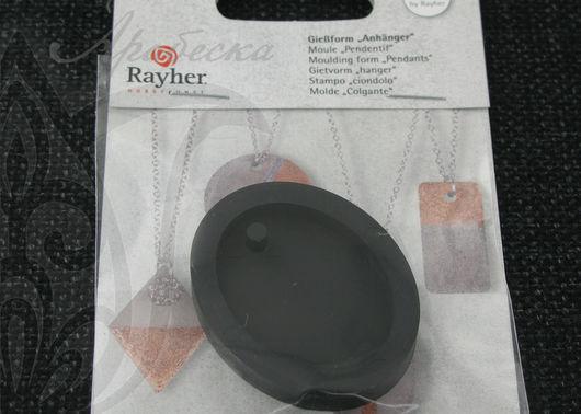 Форма (молд) для заливки ювелирного цемента Овальная RAYHER (Германия)