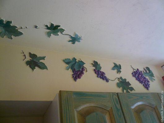 Декор поверхностей ручной работы. Ярмарка Мастеров - ручная работа. Купить виноград на кухне Прованс. Handmade. Разноцветный, лоза