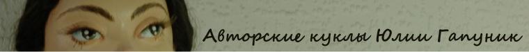 Юлия Гапуник. Авторские куклы