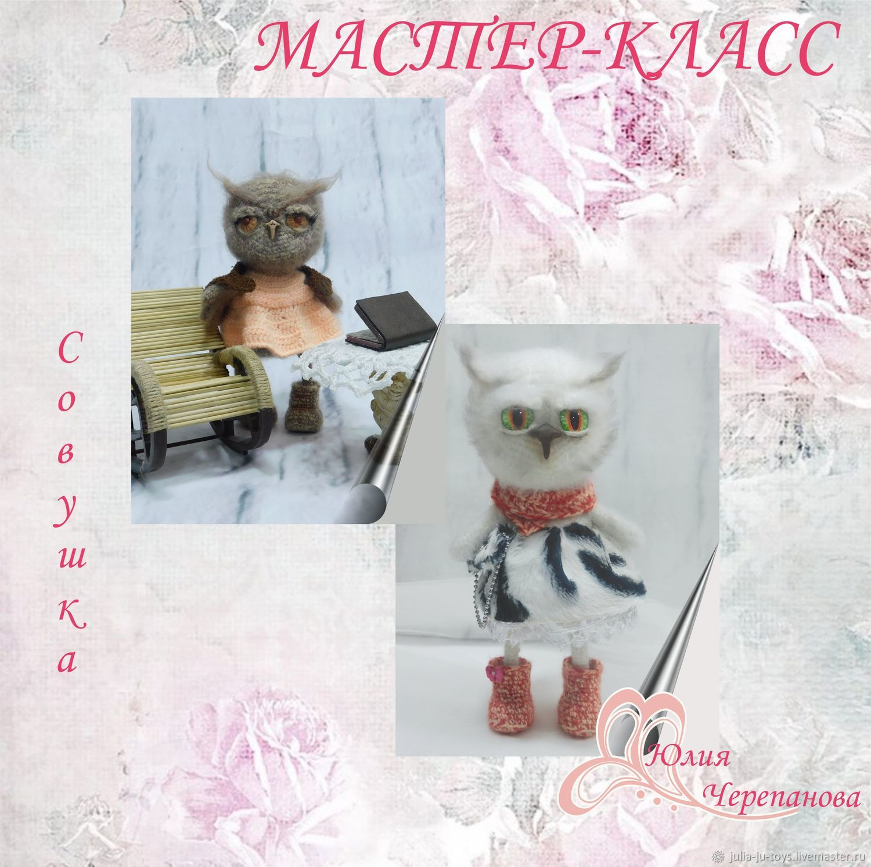 Мастер-класс: Совушка, Мастер-классы, Екатеринбург,  Фото №1