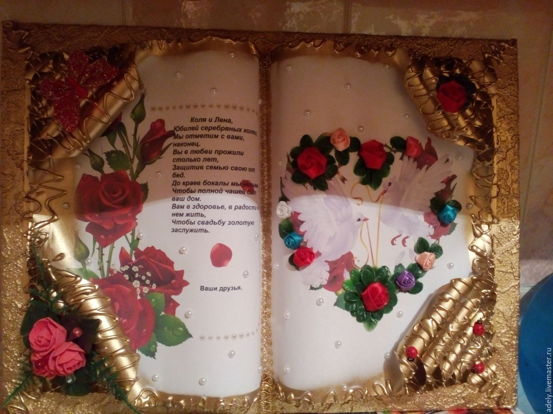 Открытки для подарка книга