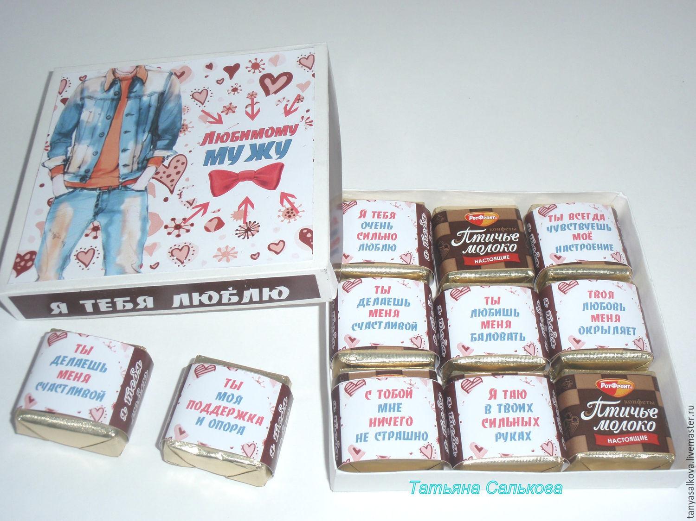 Подарки конфеты с надписями 244