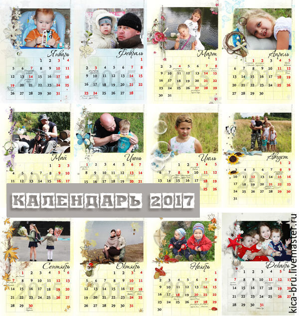 Календарь с дляшопа