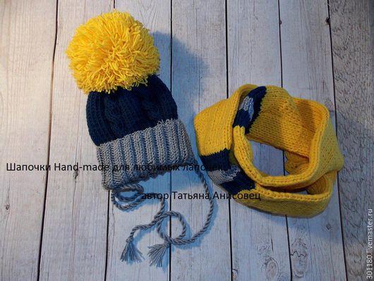 Одежда для мальчиков, ручной работы. Ярмарка Мастеров - ручная работа. Купить Комплект для мальчика. Handmade. Комбинированный, шапка, шапка с помпоном