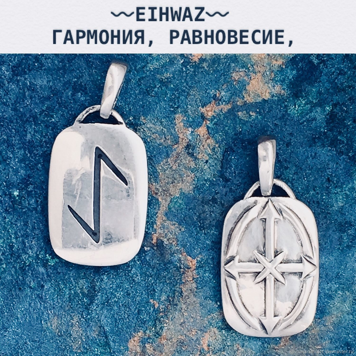 Rune Eyvaz pendant silver double-sided with blackening, handmade, Amulet, Moscow,  Фото №1
