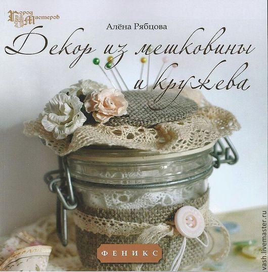Книга Декор из МЕШКОВИНЫ и КРУЖЕВ