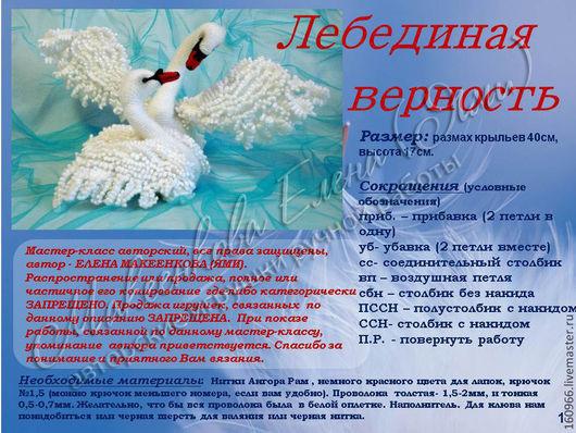 """Вязание ручной работы. Ярмарка Мастеров - ручная работа. Купить МК по вязанию """"Лебединая верность"""". Handmade. Белый, вязаный лебедь"""